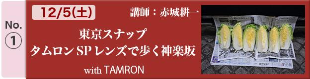 東京スナップ タムロンSPレンズで歩く神楽坂