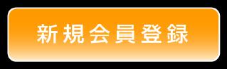 新規会員登録