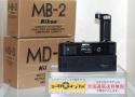 【コレクション向け 未使用品】 ニコン F2用 MD-3+MB-2 セット 【元箱付一式】