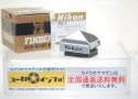【コレクション向け 未使用品】 ニコン F2用アイレベルファインダーDE-1 【元箱付一式】