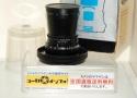 【コレクション向け】 ハッセルブラッド Cディスタゴン T* 50mm F4 ブラック 【純正プラスチックケース、元箱付】